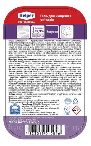 HELPER Professional Средство для чистки унитазов - 2