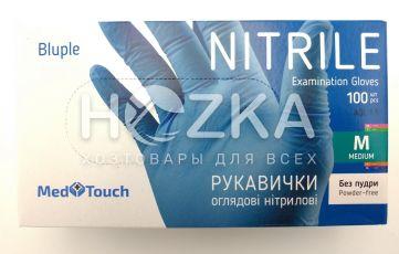 Перчатки MedTouch  нитриловые синие М 100шт