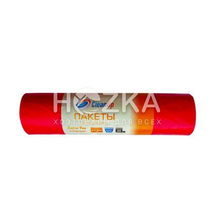 Мешки для мусора Сlean Up 120 л/20 шт красный - 1