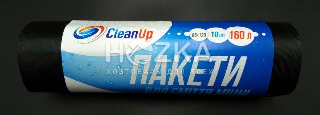 Мешки для мусора Professional Сlean Up 160 л/10 штук чёрные