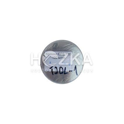Крышка OPS T20L (150 шт/уп) - 2