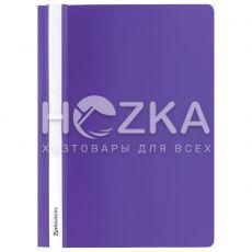 Скоросшиватель фиолетовый