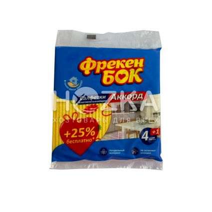 Набор салфеток целлюлозных 5 шт ФБ - 1