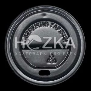 Крышка пластик U д/бум.стакана 71 (50 шт) чёрная - 1