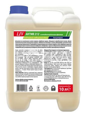 HELPER LIV Актив 212 Моющее средство слабощелочное 10л - 1
