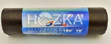Мешки для мусора Сlean Up 160 л/10 шт прочные - 2