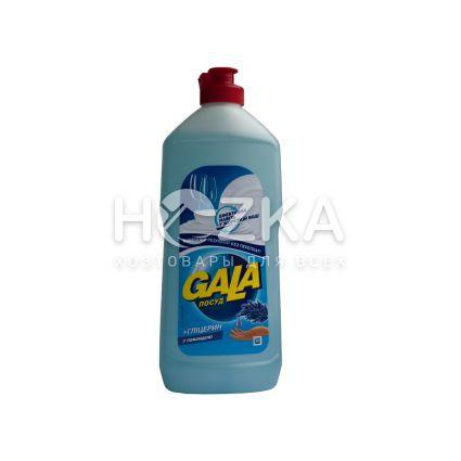 ГАЛА 500г моющее средство д/посуды в ассорт. - 1