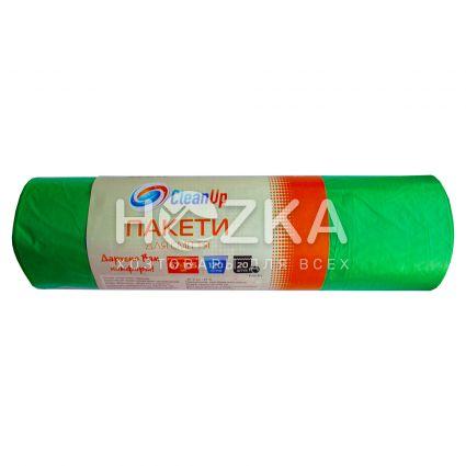 Мешки для мусора Сlean Up 120 л/20 шт зелёный - 1
