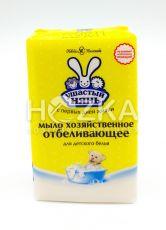 """Мыло хозяйственное отбеливающее """"Ушастый Нянь"""" 180 гр"""